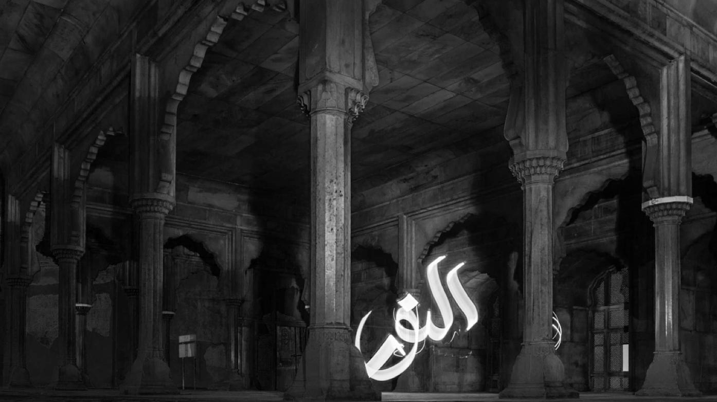 فن الخط العربي بالضوء