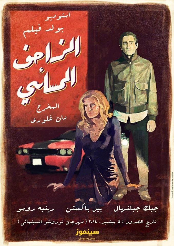 بوسترات رترو بالعربي لأفلام هوليوود مشهورة