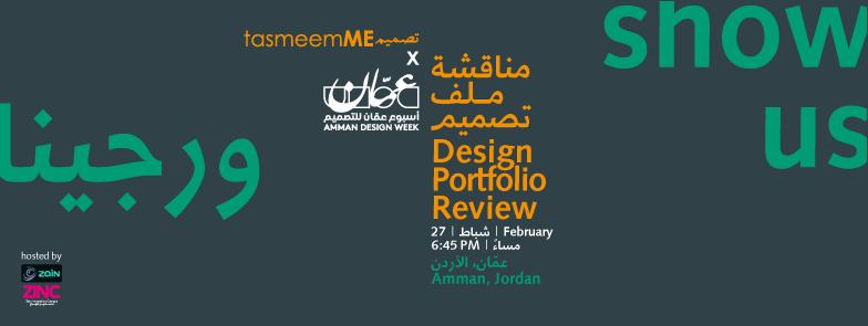 مناقشة ملف تصميم - عمّان | Design Portfolio Review - Amman