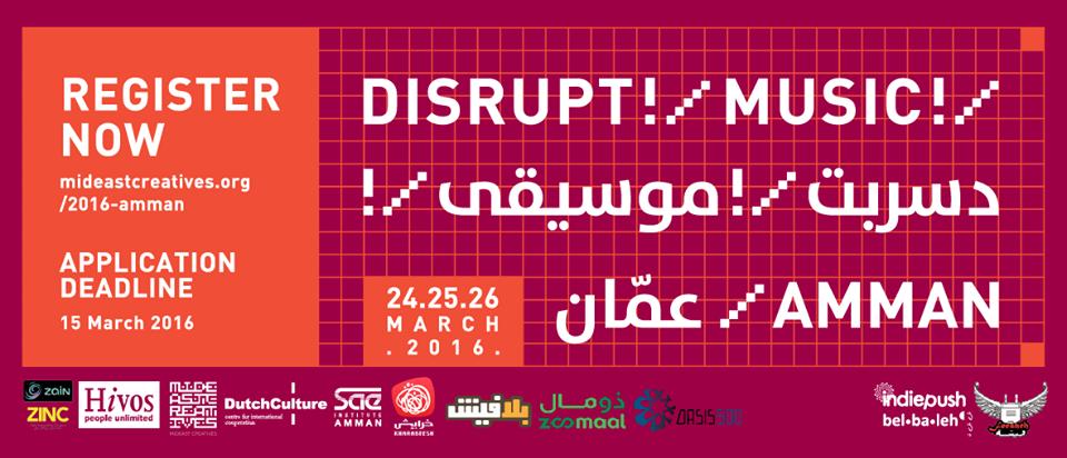دسربت!/موسيقى!/عمّان   |    Disrupt!/Music!/Amman