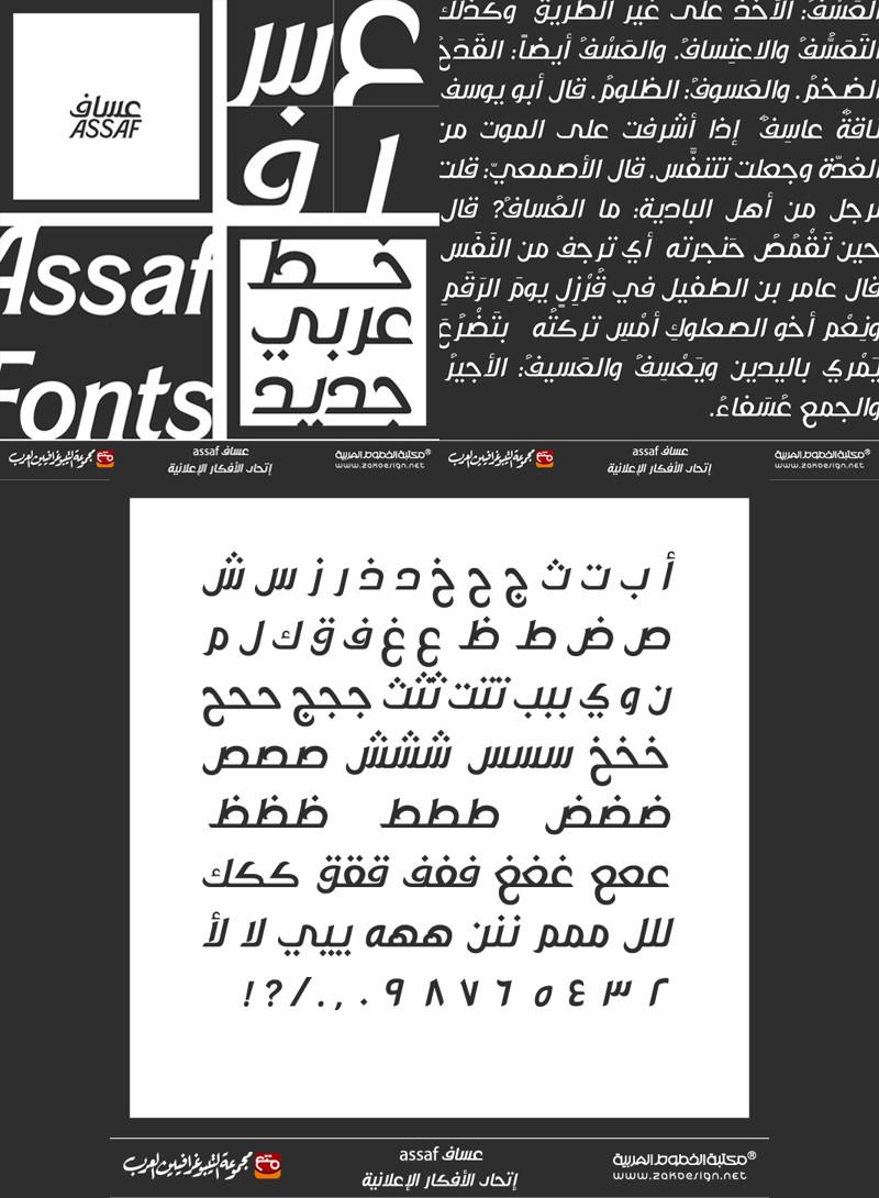 عشر خطوط عربية معاصرة وملهمة
