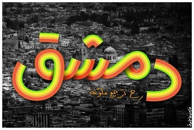 الصراع السوري: فن يعكس الحسرة و الأمل